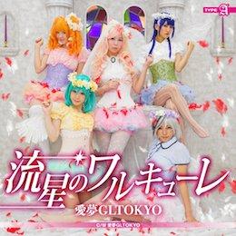 CD「愛夢GLTOKYO〜ファーストシングル」 〜流星のワルキューレ〜 C/W 愛夢GLTOKYO TYPE-A