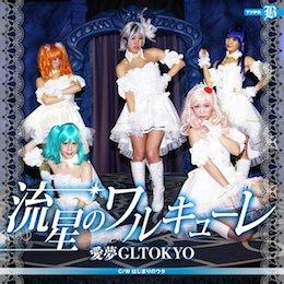 CD 「愛夢GLTOKYO〜ファーストシングル」 〜流星のワルキューレ〜 C/W はじまりのウタ  TYPE-B