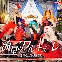 CD 「愛夢GLTOKYO〜ファーストシングル」 〜流星のワルキューレ〜 C/W RedMagic TYPE-C