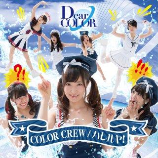 DearCOLOR〜ファーストシングル