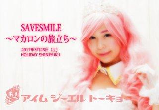 愛夢GLTOKYO DVD「SAVESMILE〜マカロンの旅立ち〜」
