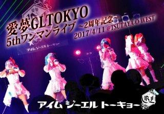 愛夢GLTOKYO 5thワンマンライブー2周年記念ー 2017/4/11@TSUTAYA-O-WEST