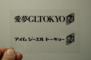 愛夢GLTOKYO サイリウム用シート