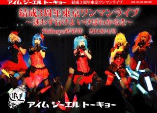 愛夢GLTOKYO DVD「結成3周年東京ワンマンライブ〜迷わず行けよ 行けばわかるさ〜」