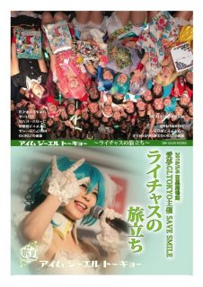 <img class='new_mark_img1' src='https://img.shop-pro.jp/img/new/icons1.gif' style='border:none;display:inline;margin:0px;padding:0px;width:auto;' />愛夢GL TOKYO DVD「SAVE SMILE〜ライチャスの旅立ち〜」