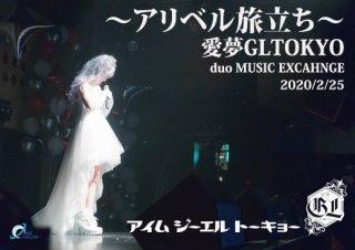 愛夢GLTOKYO 〜アリベル旅立ち〜