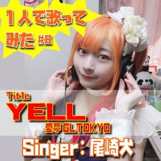 一人で歌ってみた#08 尾崎犬/YELL