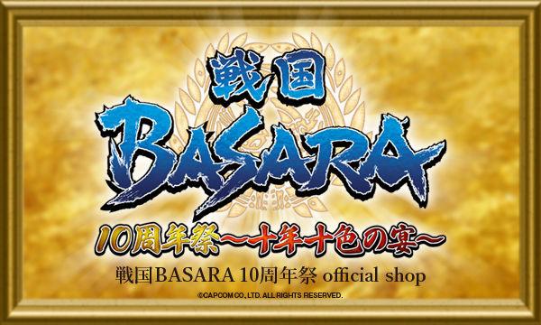 戦国BASARA 10周年祭