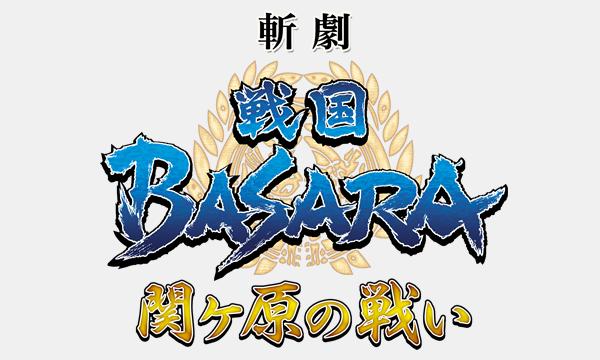 斬劇『戦国BASARA』 関ヶ原の戦い