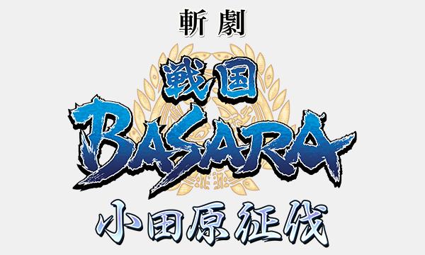 斬劇『戦国BASARA』 小田原征伐