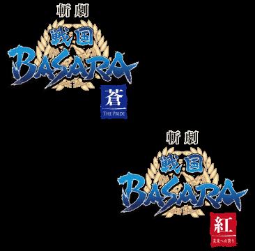 斬劇『戦国BASARA』 蒼紅乱世