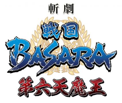 斬劇『戦国BASARA』 第六天魔王