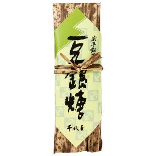 豆銀糖[棒1本]竹皮包み