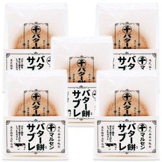 マルセン バター餅サブレ[5枚入]5袋