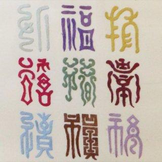 刺繍百福図 1
