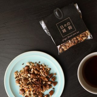 日々の雑穀 ジンジャーフレーバー・コーンティー Sサイズ /ginger flavor corn tea