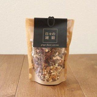 日々の雑穀 ジンジャーフレーバー・コーンティー Mサイズ /ginger flavor corn tea