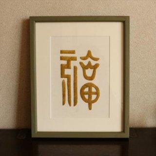 刺繍百福図 3