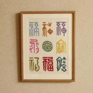 刺繍百福図 5