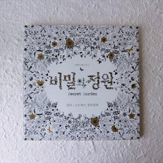 韓国ぬりえ2〜秘密の庭園