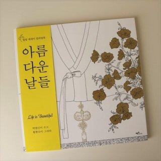 韓国ぬりえ1〜美しい日々