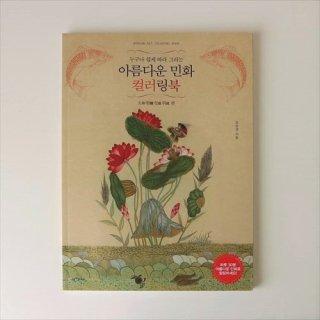 韓国ぬりえ5〜美しい民画