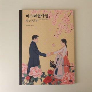 韓国ぬりえ6〜ミスターサンシャイン