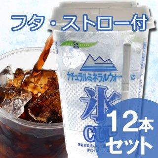 天然水の氷カップ(フタ・ストロー付)12本入