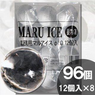 丸氷(丸い氷)直径60mm 96個入(12個入×8袋)業務用