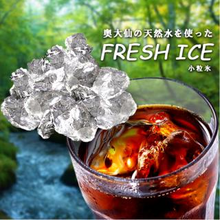 天然水のフレッシュアイス(小粒氷)12袋入