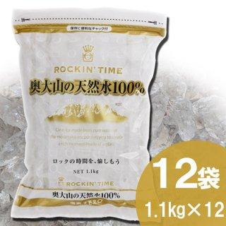 奥大山の天然水100%袋氷(1.1kg×12袋入)
