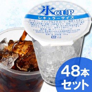 レギュラーサイズ氷カップ120g 12個×4合 48個セット ☆コンビニのコーヒーで使われているトップシールタイプ☆