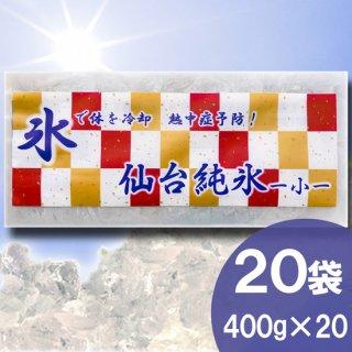 仙台純氷(小) 熱中症対策 1ケース(400g×20袋入り)