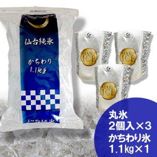 【家飲み応援】家飲みセット【丸氷2個入×3袋+かちわり氷1.1kg×1袋】