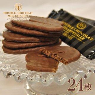 DOUBLE CHOCOLAT MILLEFEUILLE ドゥーブルショコラミルフィーユ 24枚