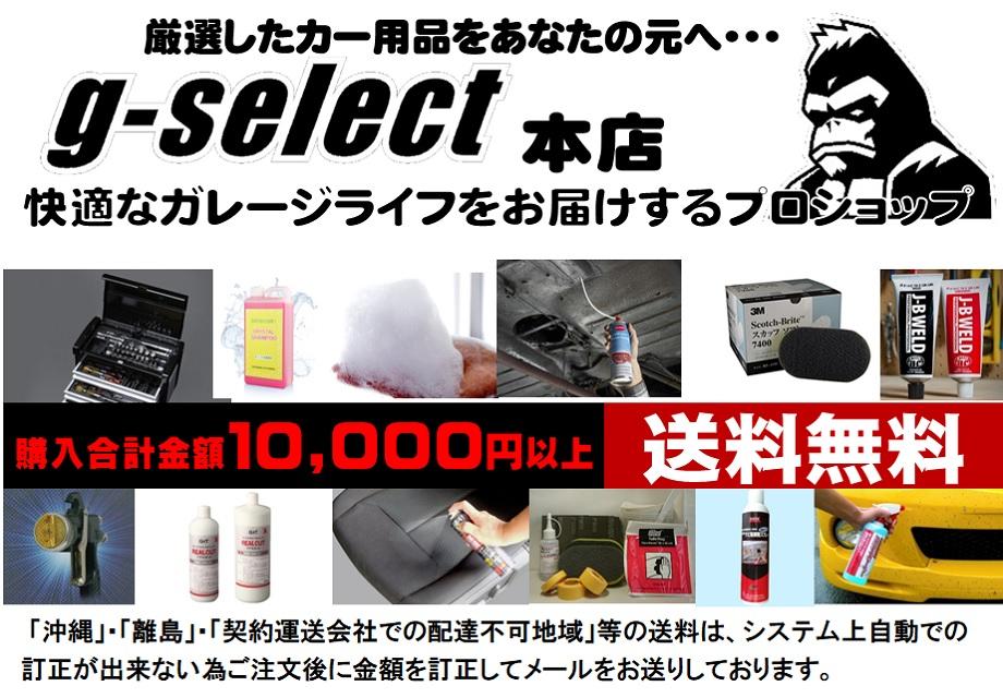 g-select(ジーセレクト)本店