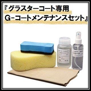 「G-LUSTERコート-グラスターコート-専用 G-コートメンテナンスセットF」(コーティング剤メンテナンス用 G&T)