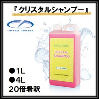 「CRYSTAL SHAMPOO(クリスタルシャンプー)」20倍希釈タイプ/小分け品/1L(自動車用洗車シャンプー クリスタルプロセス)