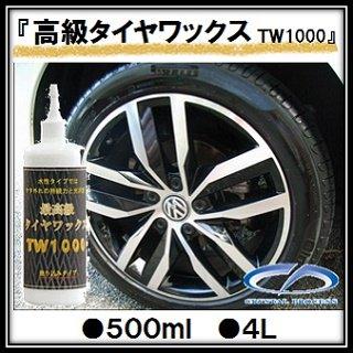「最高級タイヤワックス(水性)」 TW1000/各容量 ※容量によって価格が異なります (クリスタルプロセス)