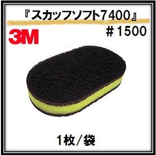 3M スコッチ・ブライト 「スカッフソフト7400」 グレー #1500相当 クリヤー塗装用 85mm×150mm×25mm/1枚 (住友スリーエム)