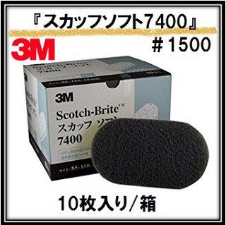 3M スコッチ・ブライト 「スカッフソフト7400」 グレー #1500相当 クリヤー塗装用 85mm×150mm×25mm/10枚入り1箱 (住友スリーエム)