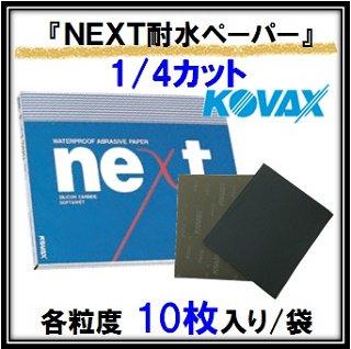 KOVAX 「-NEXT-ネクスト耐水ペーパー(耐水研磨紙)」 1/4カットタイプ 各粒度 10枚/1袋