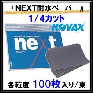 KOVAX 「-NEXT-ネクスト耐水ペーパー(耐水研磨紙)」 1/4カットタイプ 各粒度 100枚/1冊