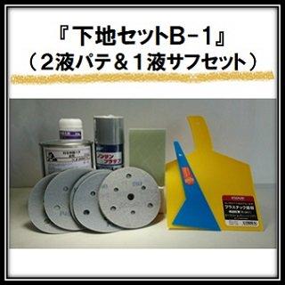 「下地セット」B-1(2液パテ&1液サフセット)