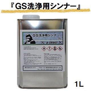「GS洗浄用シンナー」/1L缶