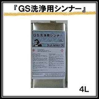 「GS洗浄用シンナー」/4L缶