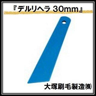 「デルリヘラ」青 (幅30mm×全高120mm) 大塚刷毛製造 マルテー