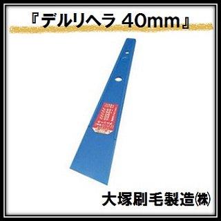 「デルリヘラ」青 (幅40mm×全高170mm) 大塚刷毛製造 マルテー
