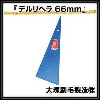 「デルリヘラ」青 (幅66mm×全高220mm) 大塚刷毛製造 マルテー