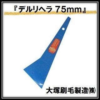 「デルリヘラ」青 (幅75mm×全高195mm) 大塚刷毛製造 マルテー